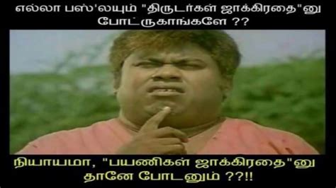Tamil Memes Collection 1 - YouTube