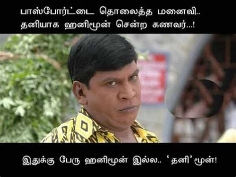 Tamil Memes Latest 15 - YouTube